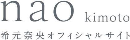 希元奈央オフィシャルサイト